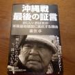 ブログへの写真掲載できましたー「沖縄戦最後の証言」