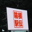 箱根駅伝予選会