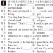 英文法・完全マスター 251