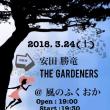 今日!3月24日(土)ザ・ガーデナーズライブin風のふくおか