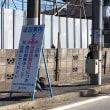 3.9 福島県浪江町で開催されているまち・なみ・まるしぇへ行ってまいりました〜☆ 後記