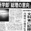 朝日新聞「我々は森友加計問題について、安倍首相が関与したとは報じてない!」←えええ!!??w~ネットの反応「これ朝日新聞を信じてたサヨクの方々も『えっ?』ってなるだろww」
