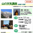 【東京】7月1日に開催、山の天気講座「初級編・中級編」