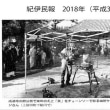 紀伊民報 成道寺節分祭2018 記事