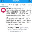 維新と日本のこころの確執
