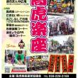 第51回高虎楽座開催のお知らせ!!