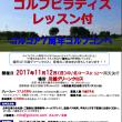 11/12【埼玉】ゴルフコンペ★無料の「ピラティスレッスン付」参加者受付中