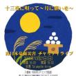 十三夜に唄って~月に願いを~西日本豪雨災害チャリティライブ