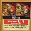 札幌でランチ(1) やきそば じろで「じろ焼きそば」をいただく