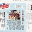 週刊 阿波っ子タイムズ(2017.10.29 日/徳島新聞)