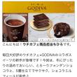 スィーツぶぅ@ Uchi Café×GODIVAコラボスイーツ♡