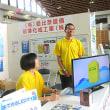 KOCHI防災危機管理展2017