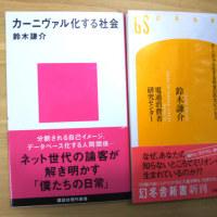 【会津野】「カーニバル化する社会」「わたしたち消費」「ウェブ社会のゆくえ」
