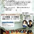 第36回千葉フルート愛好会定期演奏会があります。