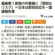 国連報告者…福島第1原発の作業員に【深刻なリスク】日本は即刻対応を!原発事故作業員不足『廃炉作業員臨時召集令状』現実味!法律であなたのお子さんが!安倍政権一味は3.11の【津波核テロ】の関与