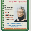 浜田市世界こども美術館「はまだの風景画展」でのレポート④をお届けします(2018,7,7開催)