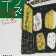 シー・ラブズ・ユー 東京バンドワゴン(2)