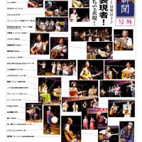 No,4・「2010憲法フォークジャンボリーin東京」こんな感じでやりましたの報告