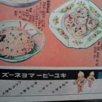 戦前の料理本:昭和初期・・がすごい
