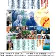 「標的の島 風かたか」上映 1/28