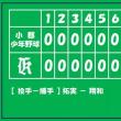 ☆ 秋季学童大会(2日目) ☆