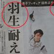 平昌五輪フィギアに負けじと金・銀独占!?四十代