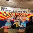 田野畑村ふるさと会、祝20周年☆