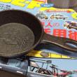 BE-PAL 2018年7月号付録 CHUMS創立35周年×BE-PAL 鋳鉄製スキレットmini