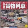 日本の貨物列車207号