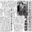(資料)「ポスト安倍は共産党:志位委員長」の声も上がる自民の末期症状・・・日刊ゲンダイ