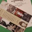 """314. 『生き物展』 """"The Exhibition of Creature's"""" in TOKYO"""