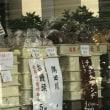 千鳥饅頭の千鳥屋総本家板橋工場直売店とブランジェ浅野屋板橋工場に行きました!