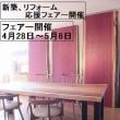 171、木の事、一枚板の事、木の家具の事、お伝えしたい事、色々あるんです。in ゴールデンウィーク。一枚板と木の家具の専門店エムズファニチャーです。