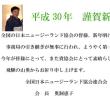 平成30年謹賀新年 全国日本ニュージーランド協会連合会会長新年あいさつ