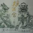 北野天満宮の狛犬と近くの町家