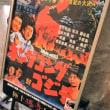 キングコング対ゴジラ極爆上映にも松村達雄がなんで出ている…とは関係なくLINEスタンプ獅子オヤジよろし