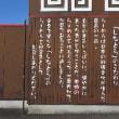 美濃太田「総本家しなとら・美濃加茂店」