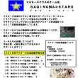 【お知らせ】 2018年マスターズ水泳協会 競技者登録スタート!!