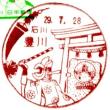 ぶらり旅・豊川郵便局(石川県七尾市)