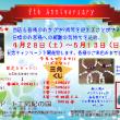 パワーストーン 9周年記念キャンペーン開催!!