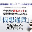 「拡散!!」ビットコインが、いよいよ破綻するぞ!! 「ババ」を引いたのは日本人!!