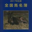【2017年生産・全国馬名簿】が発刊!