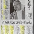 仕立て屋『テーラー安倍」』の被害に合うのは、日本の国民と施設です。 元最高裁判事・浜田さんのスピーチ