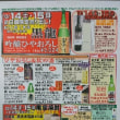 10/14(土)・10/15(日)店頭チラシ