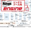 ジャパンフィシングショー2018