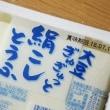今年の夏の新メニュー(^o^)