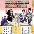 高麗屋三代の新春を寿ぐ~歌舞伎座夜の部「勧進帳」に想う~