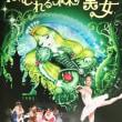 東京バレエ団の「眠れる森の美女」を見てきました・・・