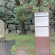 大阪城公園 毎日ハイキングラリー
