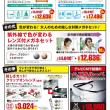 【北上店】 期間限定・地域最安値!遠近両用メガネ一式税込9,800円!